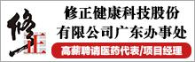 修正健康科技股份有限公司广东办事处