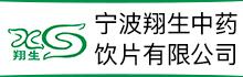 宁波翔生中药饮片有限公司