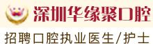 深圳华缘聚口腔诊所招聘