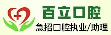 北京百立医院管理有限公司百立口腔