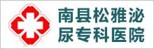 南县松雅泌尿专科医院(普通合伙)
