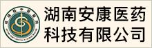 湖南安康医药科技有限公司