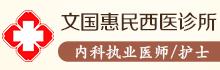 五彩湾东方希望文国惠民西医诊所