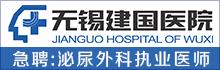 无锡建国中医院有限公司