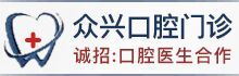 嘉兴平湖市口腔诊所嘉兴平湖市口腔诊所