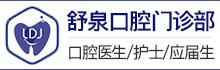 上海遇泉吕医院管理有限公司