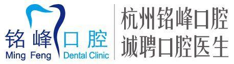 杭州铭峰健康管理有限公司拱墅口腔诊所