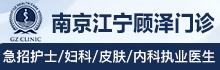 南京江宁顾泽门诊部有限公司