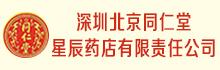 深圳北京同仁堂星辰药店有限责任公司
