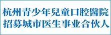 杭州青少年儿童口腔医院