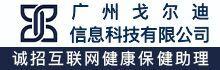 广州戈尔迪信息科技有限公司