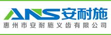 惠州市安耐施义齿有限公司