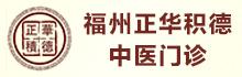 福州正华积德中医门诊有限公司
