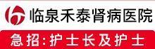 临泉县禾泰血液净化中心