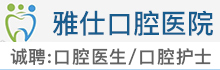 北京雅仕口腔医院投资管理有限公司