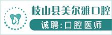 岐山县美尔雅口腔门诊