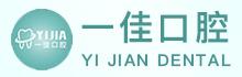 深圳市光明新区凤凰一佳口腔诊所