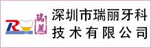 深圳市瑞丽牙科技术有限公司
