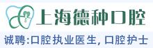 上海德种口腔门诊部有限公司