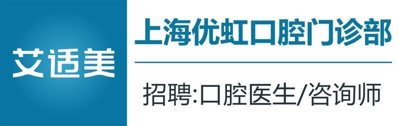 上海优虹口腔门诊部招聘