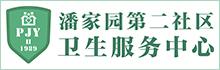 北京市朝阳区潘家园第二社区卫生服务中心