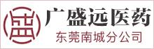 广东广盛远医药有限公司东莞南城分公司