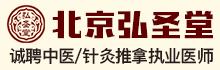 北京弘圣堂诊所有限公司