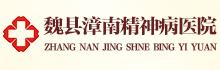 河北邯郸魏县漳南精神病医院
