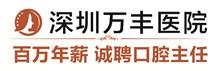 深圳万丰医院招聘口腔科主任