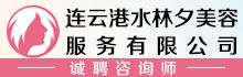 连云港水林夕美容服务有限公司