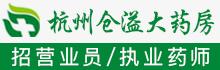 杭州仓溢大药     房