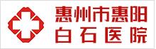 广东惠州市惠阳白石医院