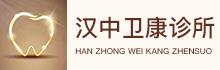 汉中市汉台区劳动中路卫康诊所
