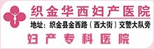 贵州毕节织金华西妇产医院