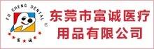 东莞市富诚医疗用品有限公司