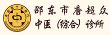 邵东市唐超众中医(综合)诊所