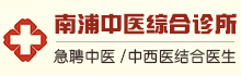 深圳南浦中医(综合)诊所