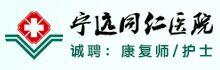 永州市宁远同仁康复专科医院有限公司