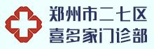 郑州市二七区喜多家门诊部