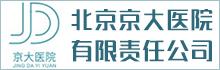 北京京大医院有限责任公司