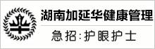 湖南加延华健康管理有限公司