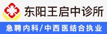 东阳王启中诊所 急聘内科/中西医结合执业