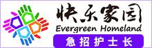 上海快乐家园护理院有限公司