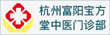杭州富阳宝方堂中医门诊部