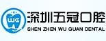 深圳五冠口腔品牌连锁155