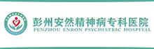彭州安然精神病专科医院有限公司