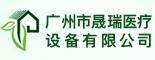 广州市晟瑞医疗设备有限公司
