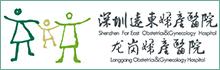 深圳远东妇产医院龙岗妇产医院