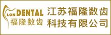 江苏福隆数齿科技有限公司