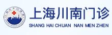 上海川南门诊部有限公司